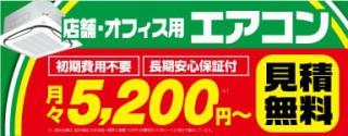 店舗・オフィス用エアコン