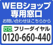 WEBショップ専門窓口